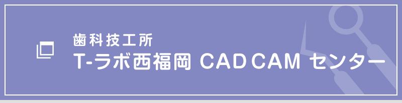 T-ラボ西福岡 CAD CAMセンター