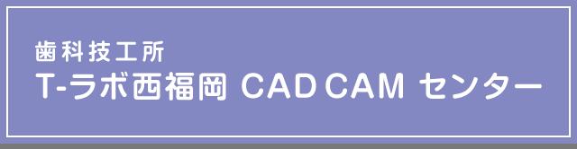 T-ラボ西福岡CADCAMセンター